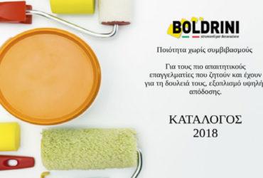 Boldrini Εργαλεία Βαψίματος & Τεχνοτροπιών