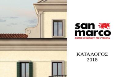San Marco Χρώματα & Διακοσμητικά