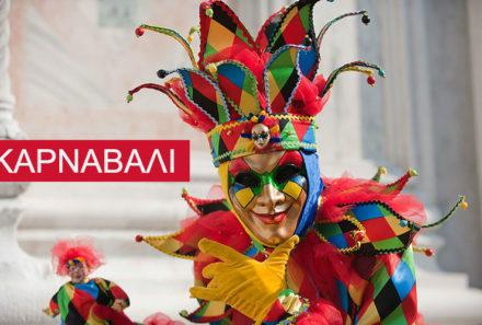 Καρναβάλι – Καλώς ήρθες, έγχρωμη φαντασία
